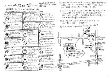 2016年12月メニュー(1024×724).jpg