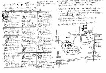 2016年6月メニュー (1024x724).jpg