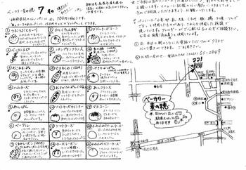 2016年7月メニュー (1024x724).jpg