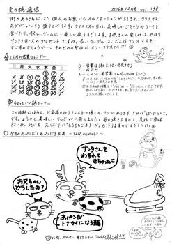 麦の穂通信2016年12月号(724×1024).jpg