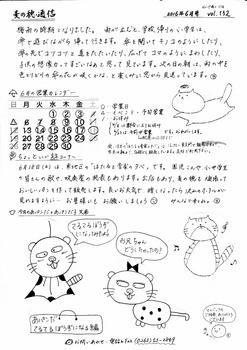 麦の穂通信2016年6月号 (724x1024).jpg