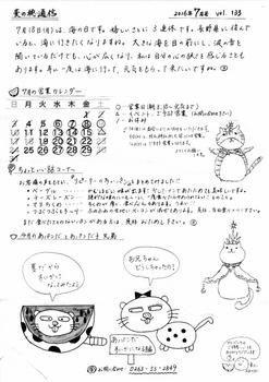 麦の穂通信2016年7月号 (724x1024).jpg
